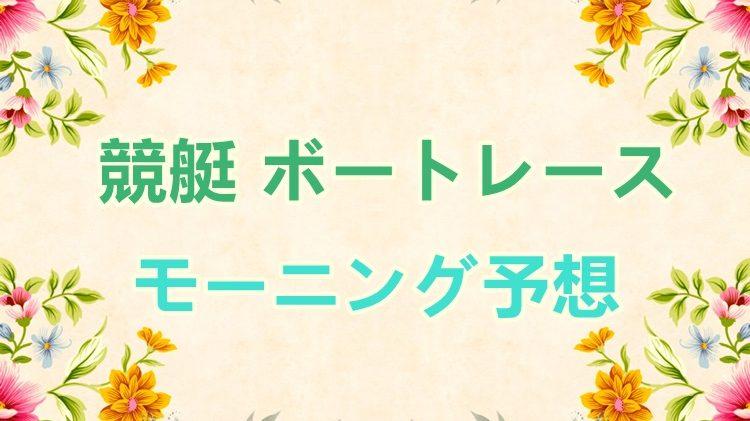 『競艇モーニング予想』4月26日予想は唐津と芦屋 6レース!
