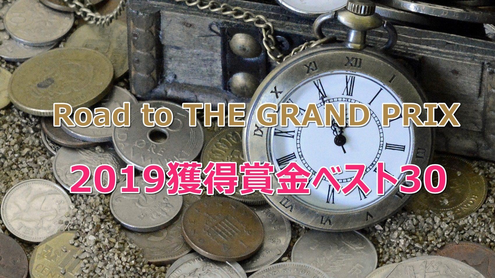 2019獲得賞金ベスト30