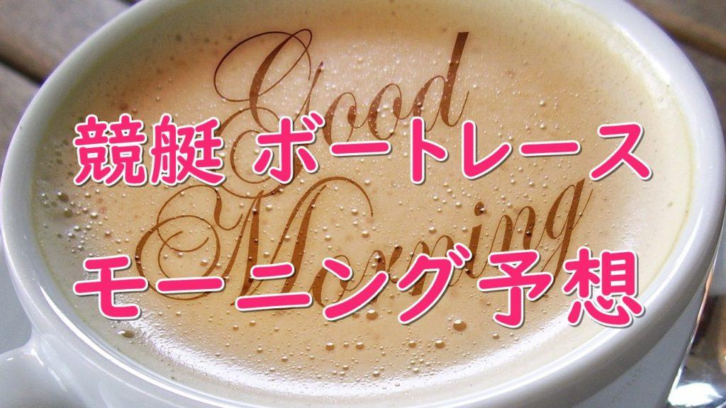 『競艇モーニング予想』5月23日競艇予想は徳山と福岡SG 6レース分!