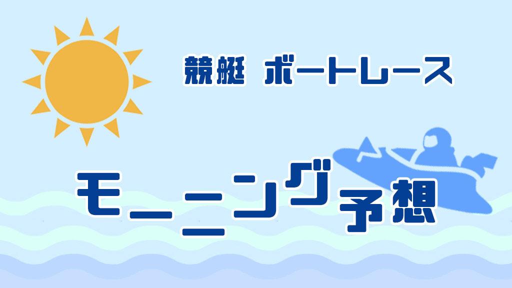 『競艇予想(8/23)』芦屋 モーニング誕生祭サンライズレース9周年記念