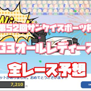 『競艇予想(10/21)』桐生 第52回サンケイスポーツ杯・G3オールレディース・初日の全レース予想