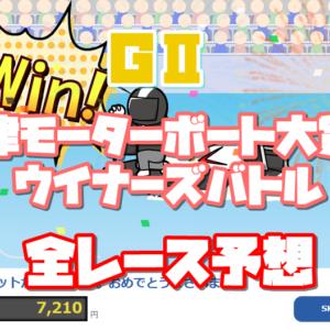 『競艇予想(10/20)』津 G2津モーターボート大賞 ウイナーズバトル・最終日の狙い目レース予想