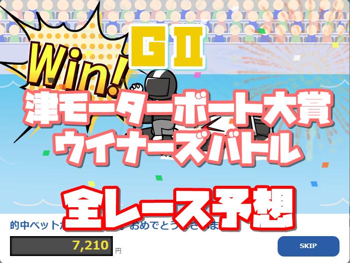 『競艇予想(10/19)』津 G2津モーターボート大賞 ウイナーズバトル・5日目の狙い目レース予想