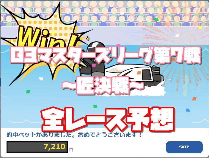 『競艇予想(10/29)』下関 G3マスターズリーグ第7戦~匠決戦~・4日目の全レース予想