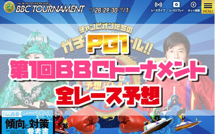 『競艇予想(11/29)』プレミアムG1第1回BBCトーナメント・2日目の全レース予想