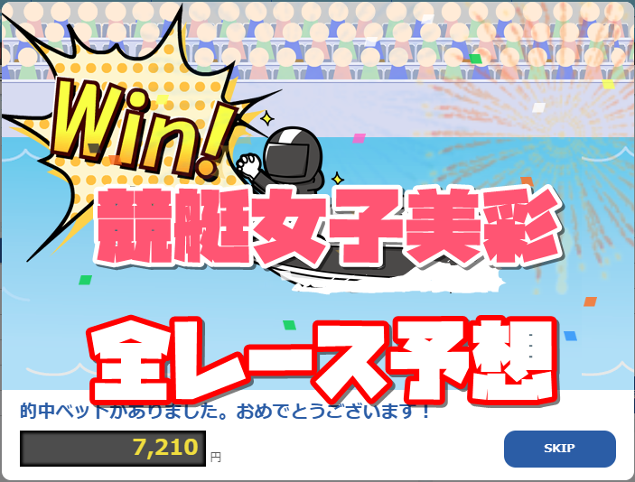 『競艇予想(1/17)』若松・G1ダイヤモンドカップ・初日の全レース予想