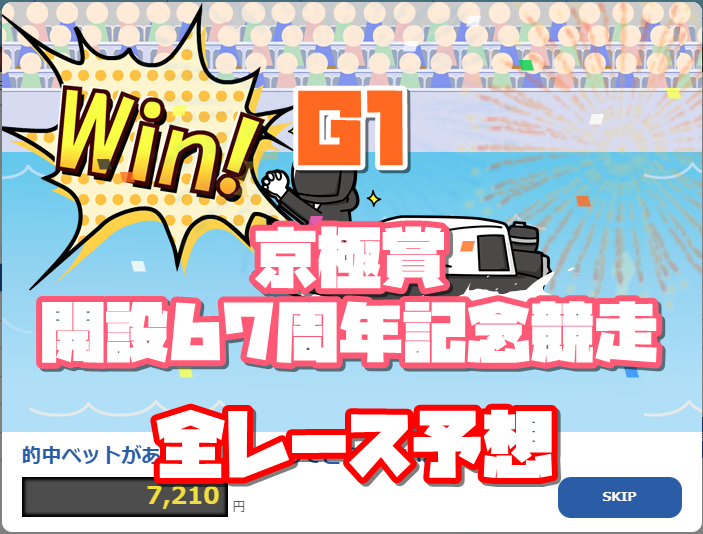 『競艇予想(11/1)』丸亀 G1京極賞開設67周年記念競走・初日の全レース予想