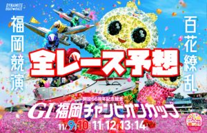 G1福岡チャンピオンカップ全レース予想