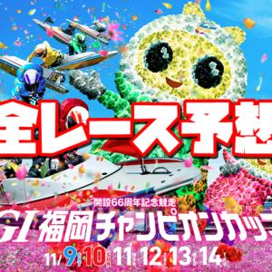 『競艇予想(11/14)』G1福岡チャンピオンカップ開設66周年記念競走・最終日の全レース予想