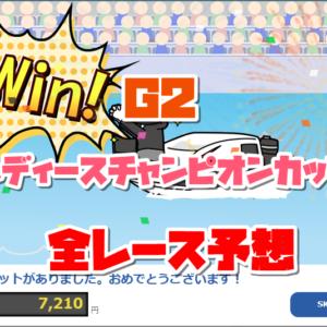 『競艇予想(11/21)』G2レディースチャンピオンカップ・3日目の全レース予想