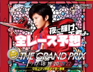 SG第34回グランプリ・グランプリシリーズ