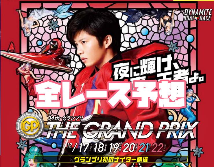 『競艇予想(12/18)』SG第34回グランプリ・グランプリシリーズ・2日目の全レース予想